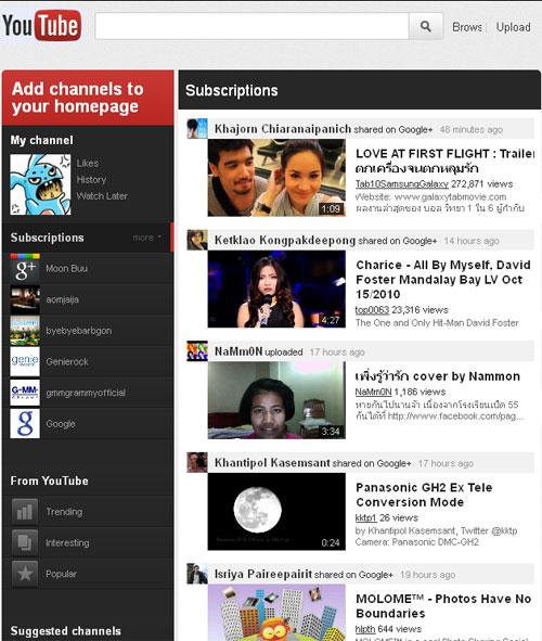Éste es el nuevo aspecto que tendrá YouTube