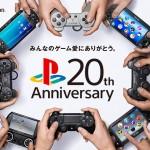 20 años de PlayStation